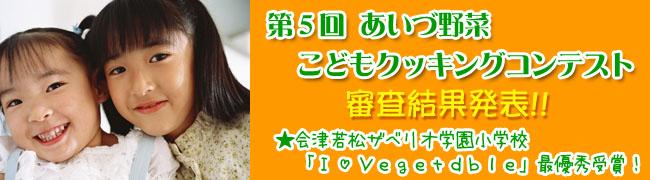 第5回会津野菜こどもクッキングコンテスト