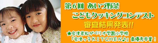 第6回会津野菜こどもクッキングコンテスト