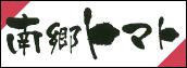 南郷トマト振興協議会