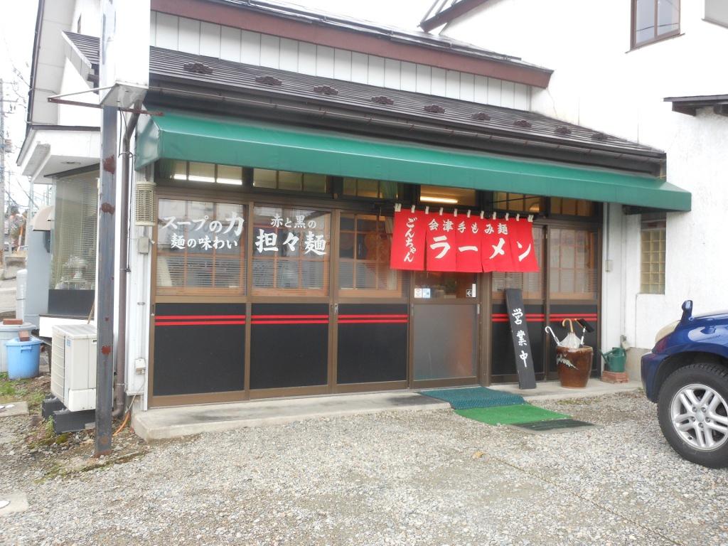 麺屋ごんちゃん(写真2)