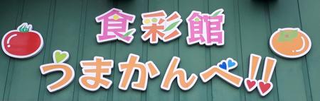 坂下農産物直売所 食彩館うまかんべ