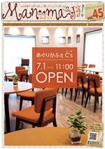 Vol.45(2016年6月18日発行)- 23MB