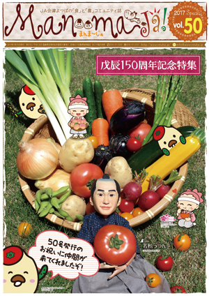 Vol.49(2017年7月15日発行)