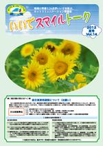 Vol.14(2012年8月19日発行)- 8MB