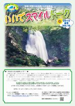 Vol.16(2014年8月30日発行)