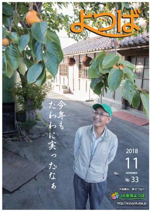 広報誌 よつば 2018年11月号
