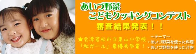 会津野菜こどもクッキングコンテスト