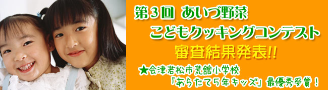 第3回会津野菜こどもクッキングコンテスト