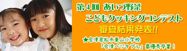 第4回会津野菜こどもクッキングコンテスト