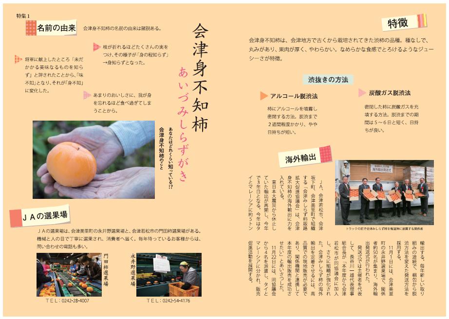 会津見不知柿の特長