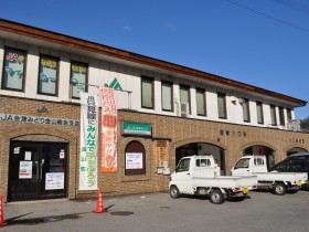 会津川口駅金山総合支店