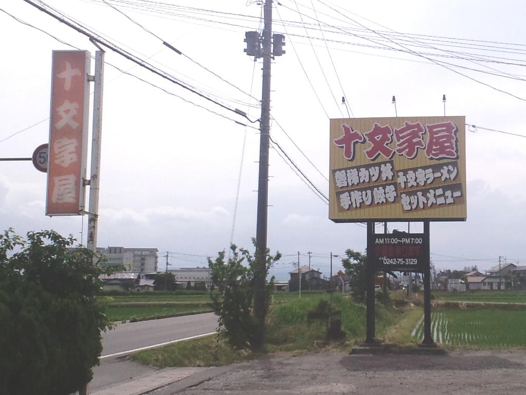 十文字屋(写真2)