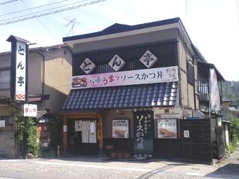 とんかつ とん亭(写真2)