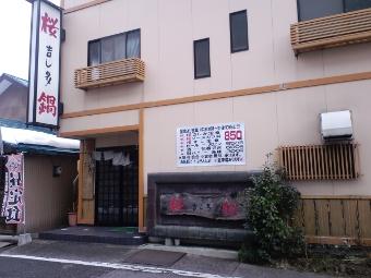 桜鍋 吉し多(写真2)