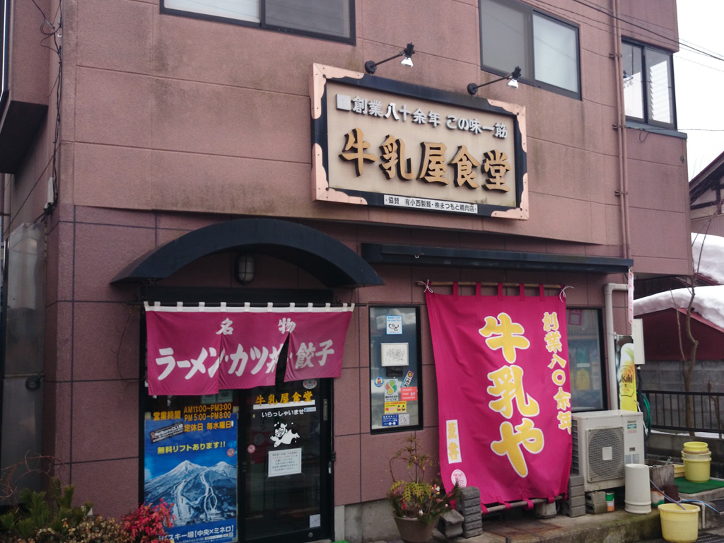牛乳屋食堂(写真2)