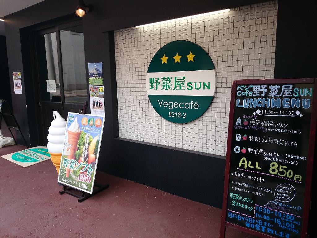 Vegecafe 野菜屋sun(写真2)