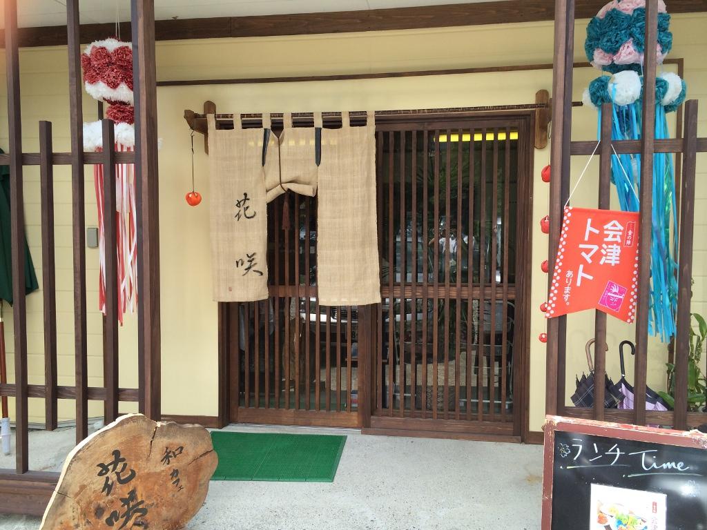 和カフェ 花咲(写真4)
