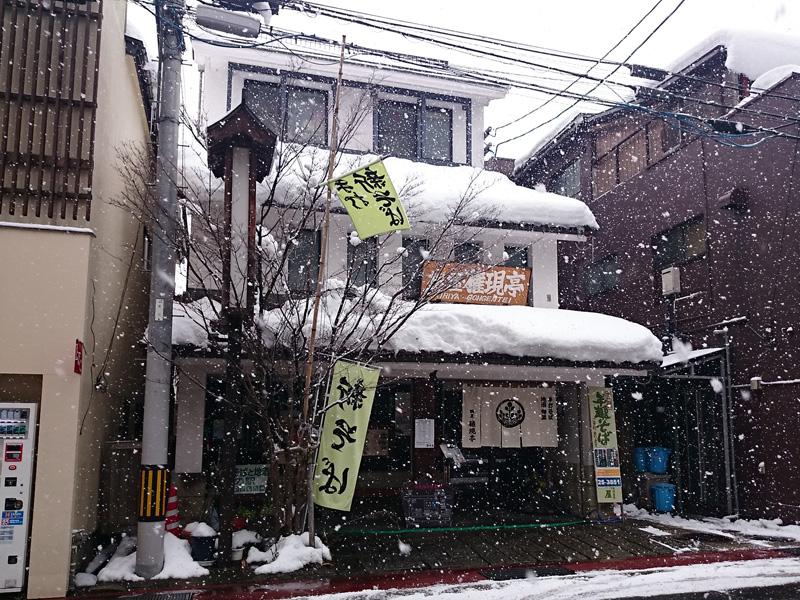 桐屋・権現亭(写真2)