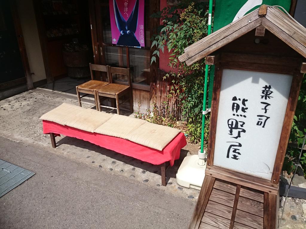 菓子司 熊野屋(写真4)