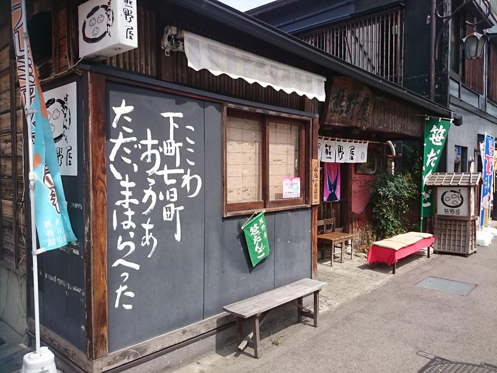 菓子司 熊野屋(写真3)