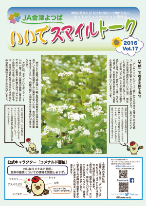 Vol.17(2016年9月24日発行)