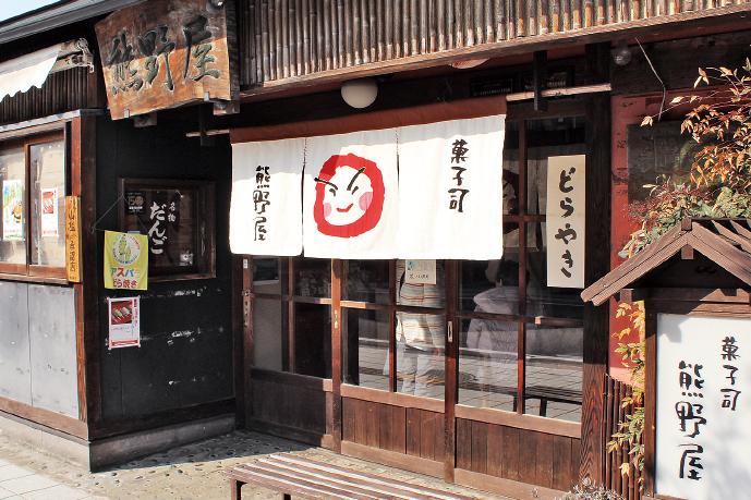 熊野屋(写真4)