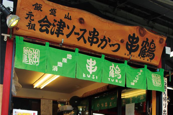 元祖会津 ソース串かつ串鶴(写真4)