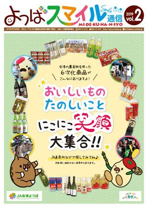 Vol.02(2019年1月23日発行)