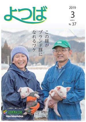 広報誌 よつば 2019年3月号