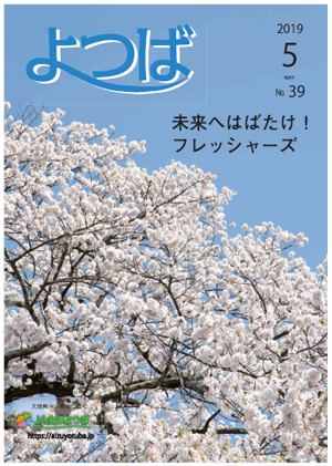 広報誌 よつば 2019年5月号