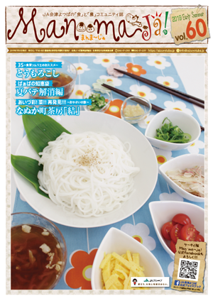 Vol.60(2019年7月13日発行)