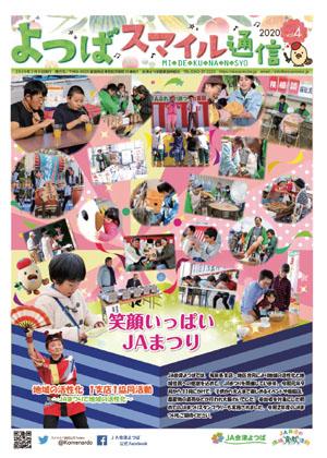 Vol.04(2020年2月5日発行)