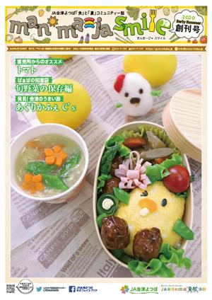 Vol.01(2020年6月10日発行)