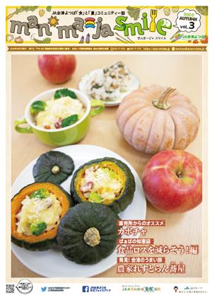 Vol.03(2020年10月7日発行)