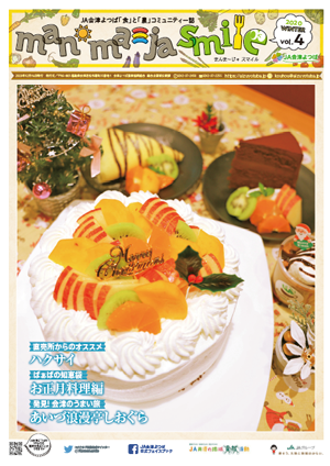 Vol.04(2020年12月16日発行)